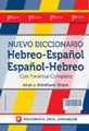 Nuevo Diccionario / Espanol-Hebreo / Hebreo-Espanol Con Fonetica Completa
