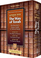 "The Way of Torah / דרך הקודש - לרמח""ל"