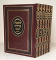 Mishnah Berurah  Chorev-Menukad / משנה ברורה מנוקד