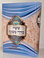 Shishe Sidrah Mishnah in one volume / משניות ששה סדרי משנה