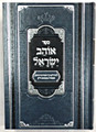 Sefer Ohev Yisrael / אוהב ישראל