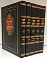Talmud Yerushalmi - ( 5 vol. Large size )  / תלמוד ירושלמי