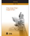 Shmona Esrei & Jewish Faith / תפילת שמונה עשרה ויסודות האמונה