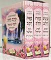 Machzor Kavonat Halev for women (3 vol set)  /  מחזור כונת הלב לבת ישראל