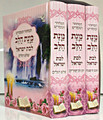 Machzor Kavonat Halev for women (3 vol set)  /  מחזור כונת הלב לבת ישראל