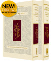 Sacks Rosh Hashana and Yom Kippur Machzor (2 Vol) - Sefard