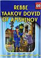 The Eternal Light Series - Volume 69 - Rebbe Yaakov Dovid of Amshinov