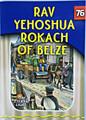 The Eternal Light Series - Volume 76 - Rav Yehoshua Rokach of Belze
