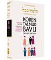 Koren Talmud Bavli - Daf Yomi (Black & White) Edition -Yevamot Part 1