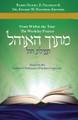 Mitokh Ha'Ohel Tefillah Volume III: Essays on the Weekday Prayers