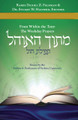 Mitokh Ha'Ohel Tefillah Volume III: Essays on the Weekday Prayers