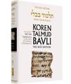 Koren Talmud Bavli - Full Size (Color) Edition -Kesubot Part 1