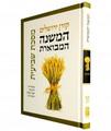HaMishna HaMivoeret Shvi'it - Steinsaltz / המשנה המבוארת מסכת שביעית