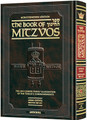 The Schottenstein Edition Sefer Hachinuch / Book of Mitzvos - Volume #7 Mitzvos 380 - 427 /  ספר החינוך