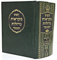 Chumash Mikraot Gedolot  in one volume - Chorev  /  חומש מקראות גדולות