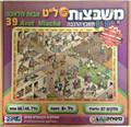 Squares Game - 39 Avot M'lachot