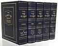 Machzor Od Yosef Chai /  מחזור עוד יוסף חי