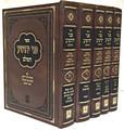 Pnei Yehoshua al HaShas (5 vol.) / פני יהושע
