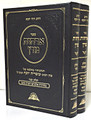 "Orchas Maran / ארחות מרן - הנהגותיו בהלכה של הגר""ע יוסף - ב""כ"