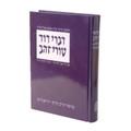 Divrei Dovid - Turei Zahav  / דברי דוד טורי זהב על התורה