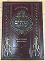 Tehillim Shira Chadasha- Large Print - Yiddish Subtitles