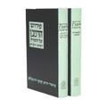 "Pirush HaRamban al Hatorah- 2 Vol / פירוש הרמב""ן על התורה"
