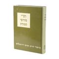 "Rashi Peirushei Hatorah / רש""י פירושי התורה"