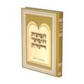 Chamisha Chumshei Torah / חמשה חומשי תורה על פי הכתר