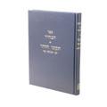 Zohar - 3 Vol Set / זהר חדש עם ניצוצי זהר, ספר הבהיר - תיקוני זהר, שערי זוהר
