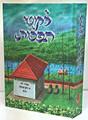 Likutey Tefillos (New Edition)  /  ליקוטי תפילות