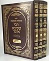 """Shaalos U'Tshuvos Rabbi Akiva Eiger / שו""""ת רבי עקיבא איגר - ג""""כ"""