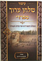 The Sephardic Kitzur Shulchan Aruch (Hebrew)
