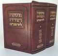 Mishneh Torah L'Rambam - Small, 2 Vol / משנה תורה להרמבם-הוצאת סגולה-קטן