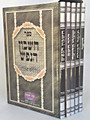 Set Mussar (5 Vol) - Hard Cover