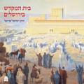 Bais Hamikdash B'Yerushalayim / בית המקדש בירושלים