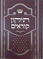 Tikun Korim - Ohr Dovid  - תיקון קוראים אור דוד