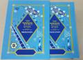 Sefer Hazohar Hakadosh Hashalem - 1 vol   /   ספר הזוהר הקדוש השלם חיבורא קדמאה