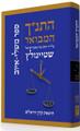 The Koren Steinsaltz Tanakh HaMevoar- Mishlei