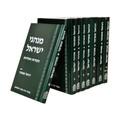 Minhagei Yisrael (8 vol) / מנהגי ישראל