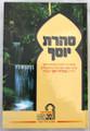 Taharat Yosef (hebrew) / טהרת יוסף