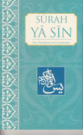 Surah Yasin: The Heart of The Al Quran