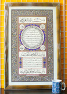 Hilye (description of Prophet Muhammad [s]) - Framed Calligraphy
