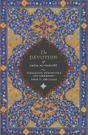 The Devotion of Imam Al- Nawawi