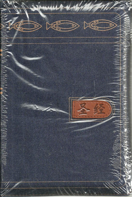 Jeans Bible, big- in simplified Chinese, with zipper closing . 圣经