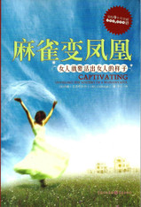 John Eldredge - Captivating - in simplified Chinese / 麻雀变凤凰:女人就要活出女人的样子