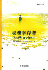 Philip Yancey -Soul Survivor - in simplified Chinese / 灵魂幸存者