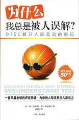 Understanding Why Others Misunderstand You - in simplified Chinese / 为什么我总是被人误解