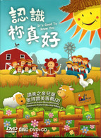 Streams of Praise Children's Album (No. 2): It's Good to Know You / 讚美之泉儿童敬拜讚美专辑(2): 認識祢真好 (CD + DVD)