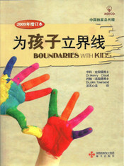 Dr. Henry Cloud / Dr. John Townsend; Boundaries with Kids (in simplified Chinese) / 为孩子立界线