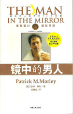 Patrick Morley - Man in the Mirror (in simplified Chinese) / 镜中的男人